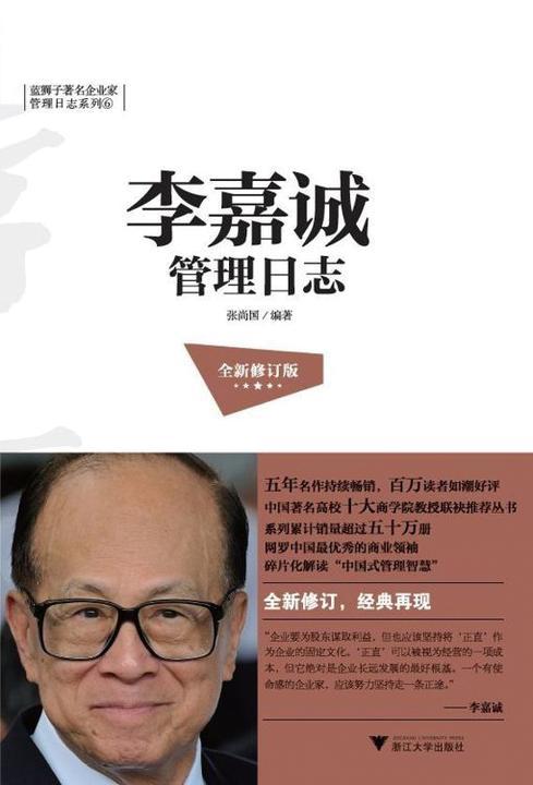 李嘉诚管理日志(全新修订版)