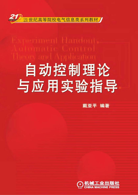 自动控制理论与应用实验指导