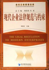 现代企业法律规范与约束(仅适用PC阅读)
