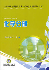 660MW超超临界火力发电机组培训教材.化学分册(仅适用PC阅读)