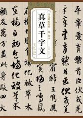 历代碑帖精粹-隋智永真草千字文