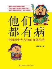 他们都有病:中国历史大人物的身体隐情