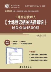 圣才学习网·2014年土地登记代理人《土地登记相关法律知识》过关必做1500题(仅适用PC阅读)