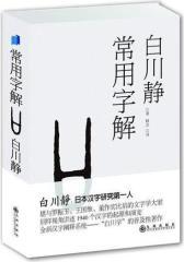 """日本汉字研究  人,""""白川静"""":常用字解(试读本)"""