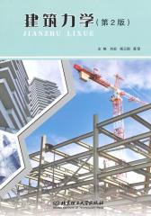 建筑力学(第2版)