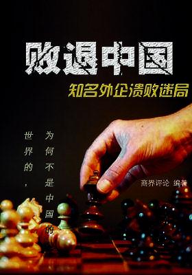 败退中国-知名外企溃败迷局-全