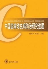 中国畜禽球虫病防治研究进展(仅适用PC阅读)