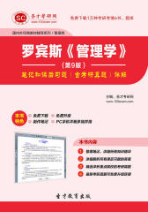 圣才学习网·罗宾斯《管理学》(第9版)笔记和课后习题(含考研真题)详解(仅适用PC阅读)