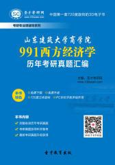 [3D电子书]圣才学习网·山东建筑大学商学院991西方经济学历年考研真题汇编(仅适用PC阅读)