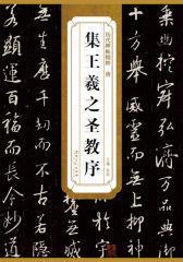 历代碑帖精粹-唐集王羲之圣教序
