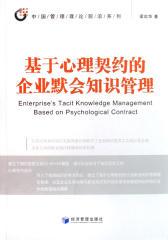 基于心理契约的企业默会知识管理