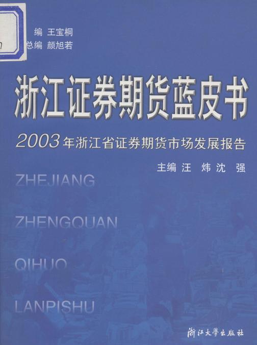 浙江证券期货蓝皮书(仅适用PC阅读)
