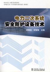 电力二次系统安全防护设备技术