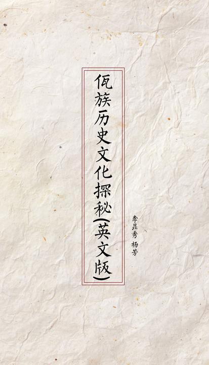 佤族历史文化探秘(英文版)
