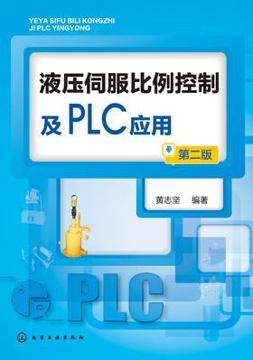 液压伺服比例控制及PLC应用(第二版)