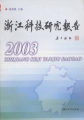 浙江科技研究报告2003(仅适用PC阅读)