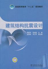 建筑结构抗震设计(仅适用PC阅读)