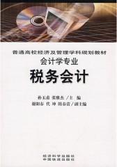 税务会计(孙玉甫 张雅杰)