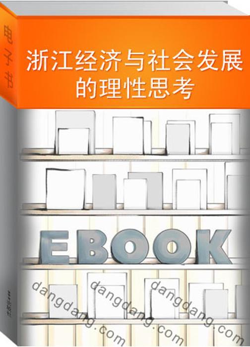 浙江经济与社会发展的理性思考(仅适用PC阅读)