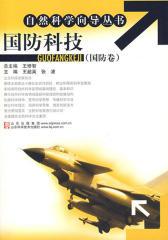 国防科技(国防卷)(仅适用PC阅读)