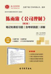 圣才学习网·陈雨露《公司理财》(第2版)笔记和课后习题(含考研真题)详解(仅适用PC阅读)