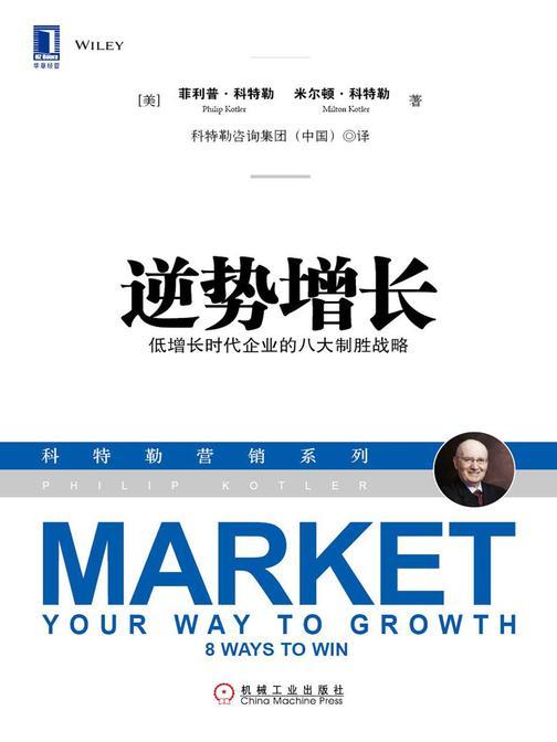 逆势增长:低增长时代企业的八个制胜战略