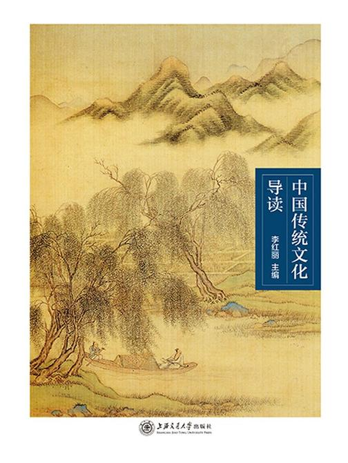 中国传统文化导读