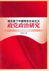 新形势下中国特色社会主义政党政治研究