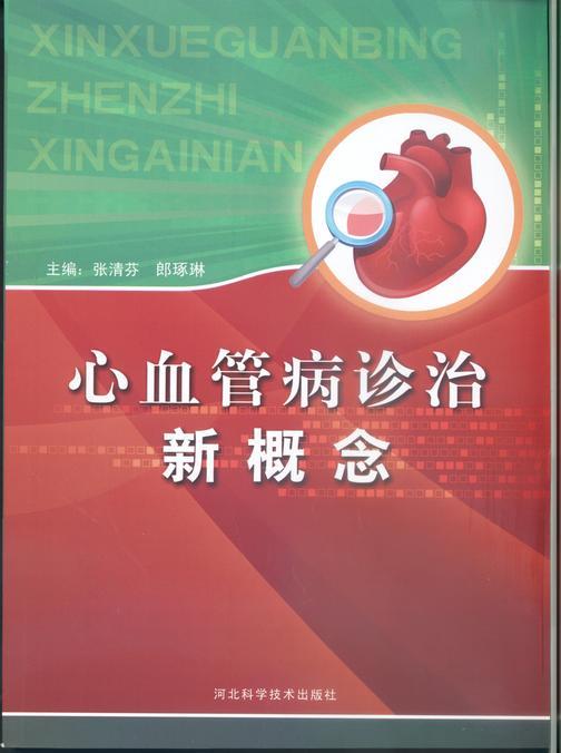 心血管病诊断新概念