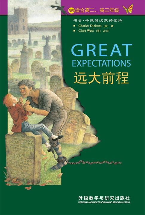 远大前程 Great Expectations