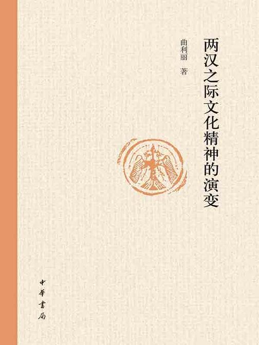 两汉之际文化精神的演变