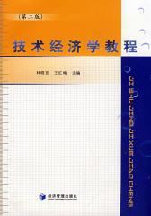 技术经济学教程(第二版)(仅适用PC阅读)