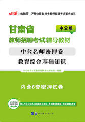 中公甘肃省教师招聘考试辅导教材中公名师密押卷