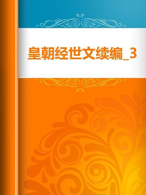 皇朝经世文续编(3)