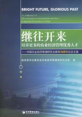 继往开来  培养更多的农业经济管理优秀人才——中国农业经济管理研究生教育70周年纪念文集