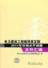 电力建设工程概预算定额2011年价格水平调整文件汇编