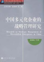 中国多元化企业的战略管理研究(仅适用PC阅读)