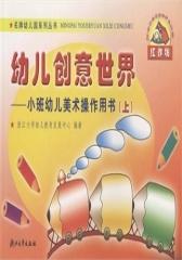 幼儿创意世界——小班幼儿美术操作用书(上)(仅适用PC阅读)