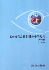 Excel在会计和财务中的运用(2010版)