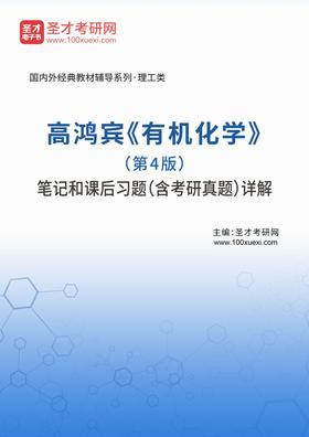 高鸿宾《有机化学》(第4版)笔记和课后习题(含考研真题)详解