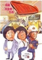 A计划 粤语版(影视)