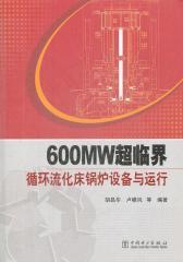 600MW超临界循环流化床锅炉设备与运行