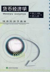 货币经济学(仅适用PC阅读)