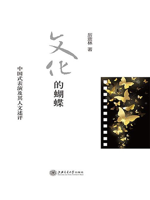文化的蝴蝶——中国式表演及其人文述评