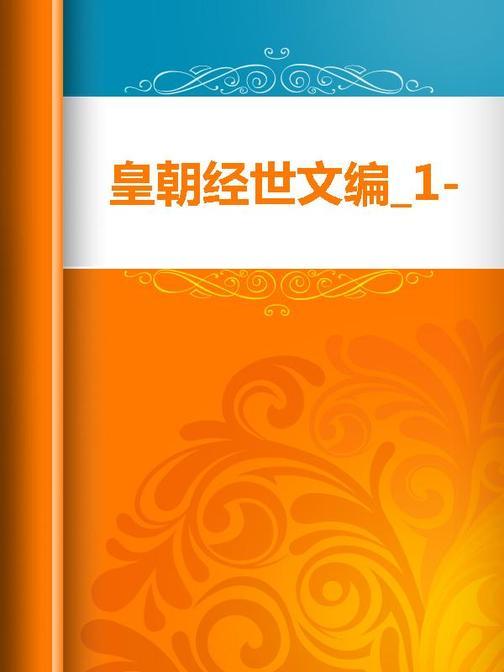 皇朝经世文编(1)