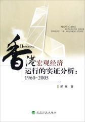 香港宏观经济运行的实证分析(1960-2005)(仅适用PC阅读)