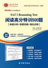 圣才学习网·2014年SAT I Reasoning Test阅读高分特训500题【命题分析+答题攻略+强化训练】(仅适用PC阅读)