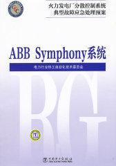 ABB Symphony系统