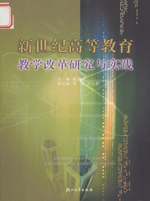 新世纪高等教育教学改革研究与实践