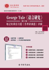 圣才学习网·George Yule《语言研究》(第2版)笔记和课后习题(含考研真题)详解(仅适用PC阅读)